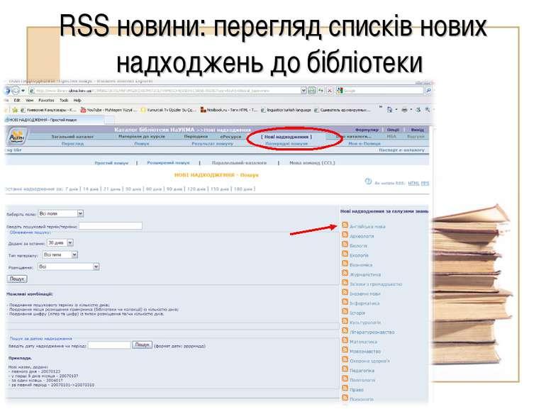 RSS новини: перегляд списків нових надходжень до бібліотеки