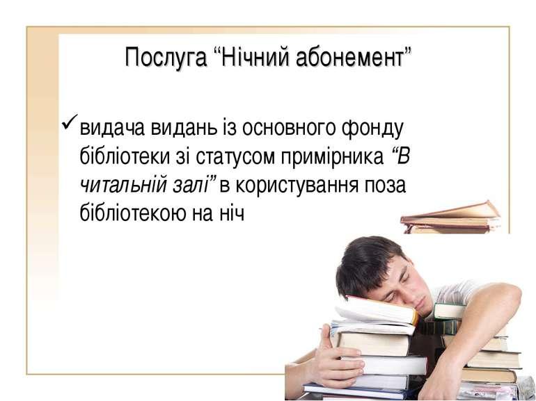 """Послуга """"Нічний абонемент"""" видача видань із основного фонду бібліотеки зі ста..."""