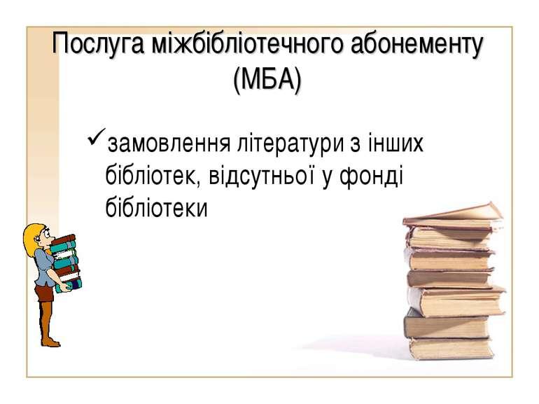 Послуга міжбібліотечного абонементу (МБА) замовлення літератури з інших біблі...