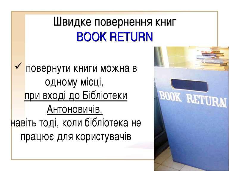 Швидке повернення книг BOOK RETURN повернути книги можна в одному місці, при ...