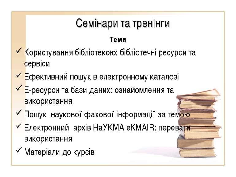 Семінари та тренінги Теми Користування бібліотекою: бібліотечні ресурси та се...