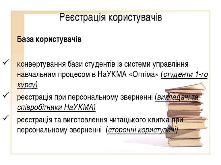 Реєстрація користувачів База користувачів конвертування бази студентів із сис...
