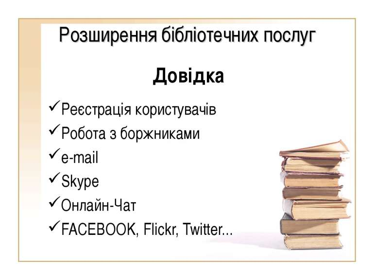 Розширення бібліотечних послуг Реєстрація користувачів Робота з боржниками e-...