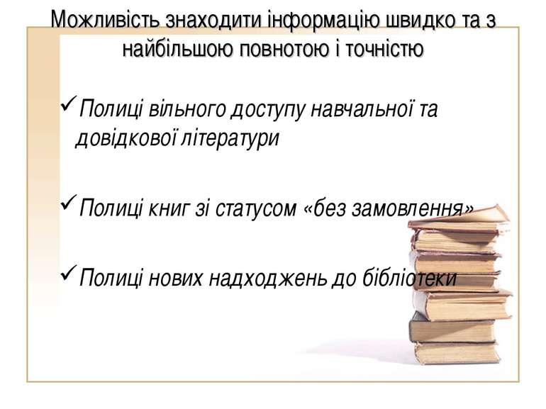 Можливість знаходити інформацію швидко та з найбільшою повнотою і точністю По...