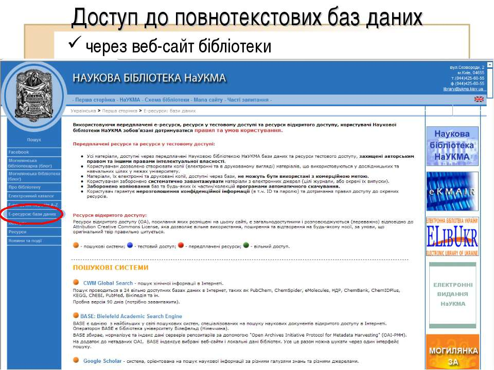 Доступ до повнотекстових баз даних через веб-сайт бібліотеки