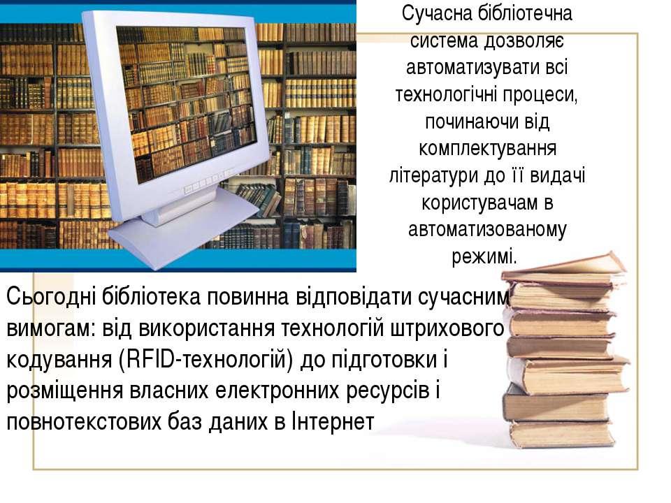 Сучасна бібліотечна система дозволяє автоматизувати всі технологічні процеси,...