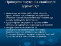 Принципи лікування атопічного дерматиту: виключення харчових (риба, яйця, шок...