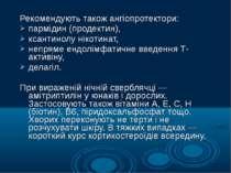 Рекомендують також ангіопротектори: пармідин (продектин), ксантинолу нікотина...