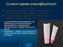 Сучасні креми класифікуються: суспензійний (кремоподібний стан забезпечується...