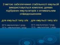 З метою забезпечення стабільності емульсій використовується комплекс деяких п...