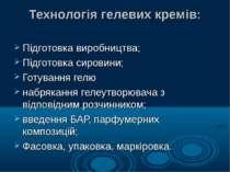 Технологія гелевих кремів: Підготовка виробництва; Підготовка сировини; Готув...