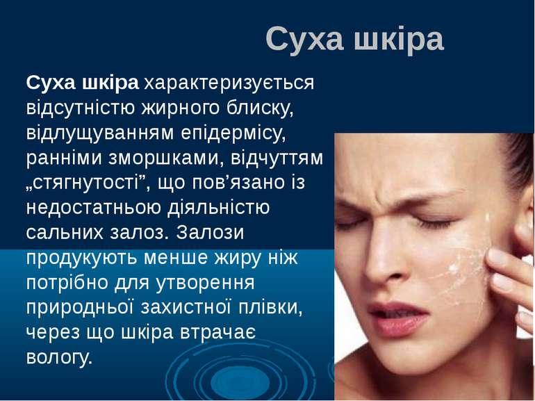 Суха шкіра Суха шкіра характеризується відсутністю жирного блиску, відлущуван...