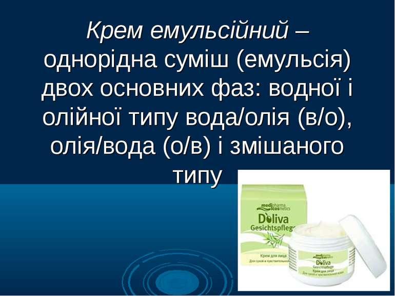 Крем емульсійний – однорідна суміш (емульсія) двох основних фаз: водної і олі...