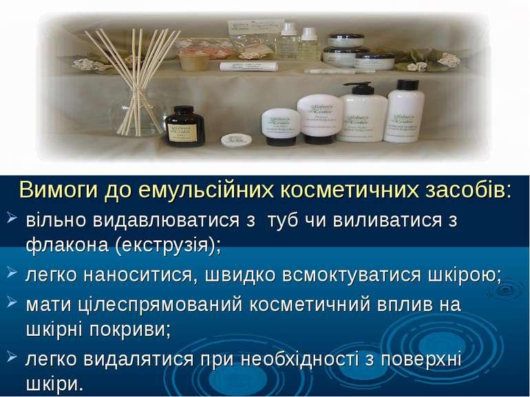 Вимоги до емульсійних косметичних засобів: вільно видавлюватися з туб чи вили...