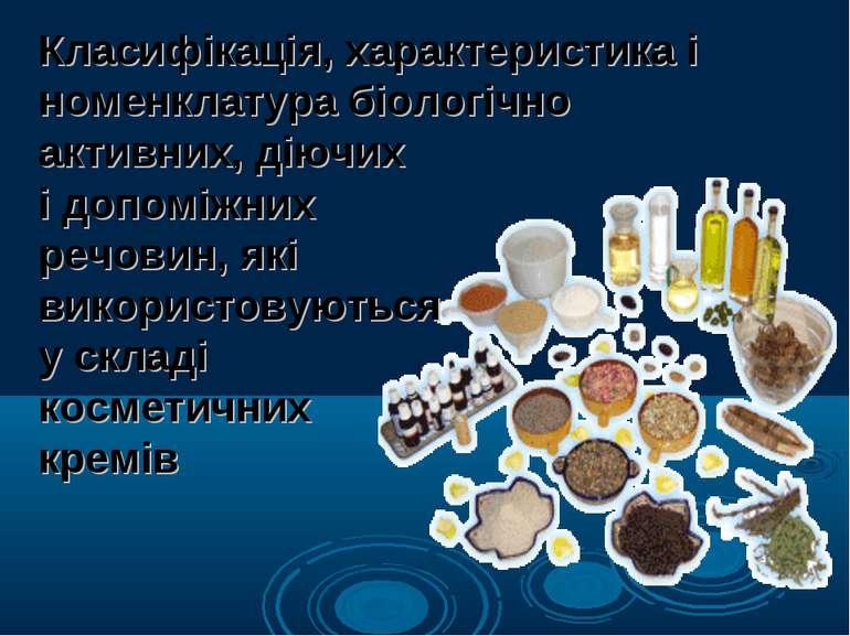 Класифікація, характеристика і номенклатура біологічно активних, діючих і доп...