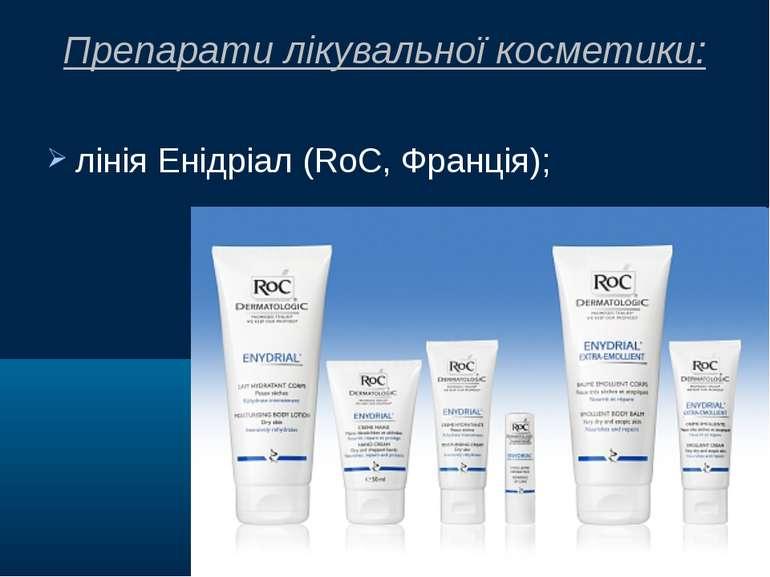 Препарати лікувальної косметики: лінія Енідріал (RoC, Франція);