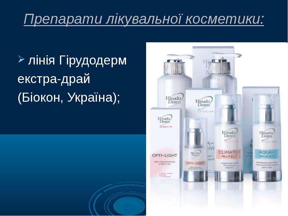 Препарати лікувальної косметики: лінія Гірудодерм екстра-драй (Біокон, Україна);