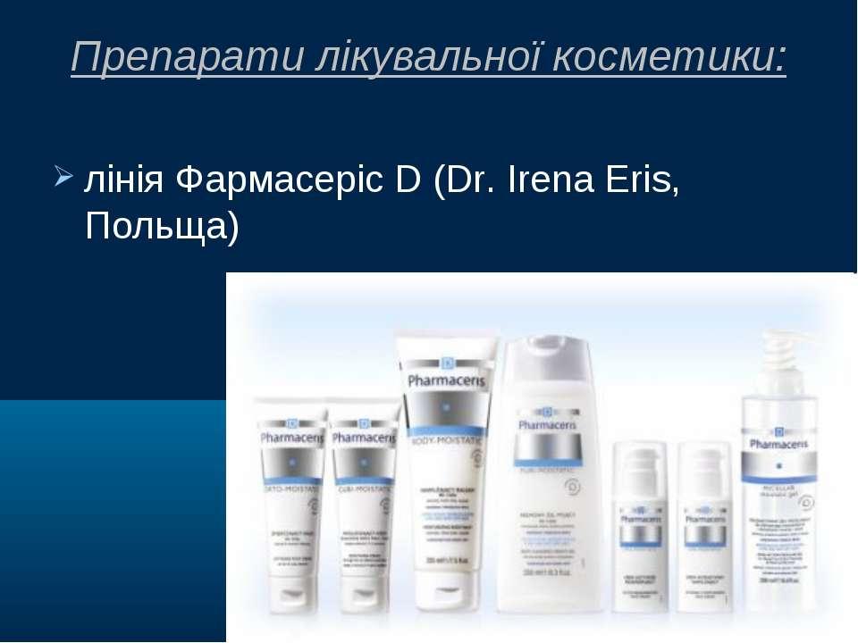 Препарати лікувальної косметики: лінія Фармасеріс D (Dr. Irena Eris, Польща)