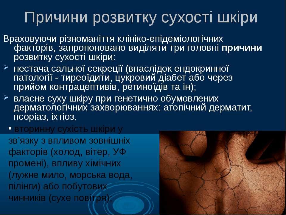 Причини розвитку сухості шкіри Враховуючи різноманіття клініко-епідеміологічн...