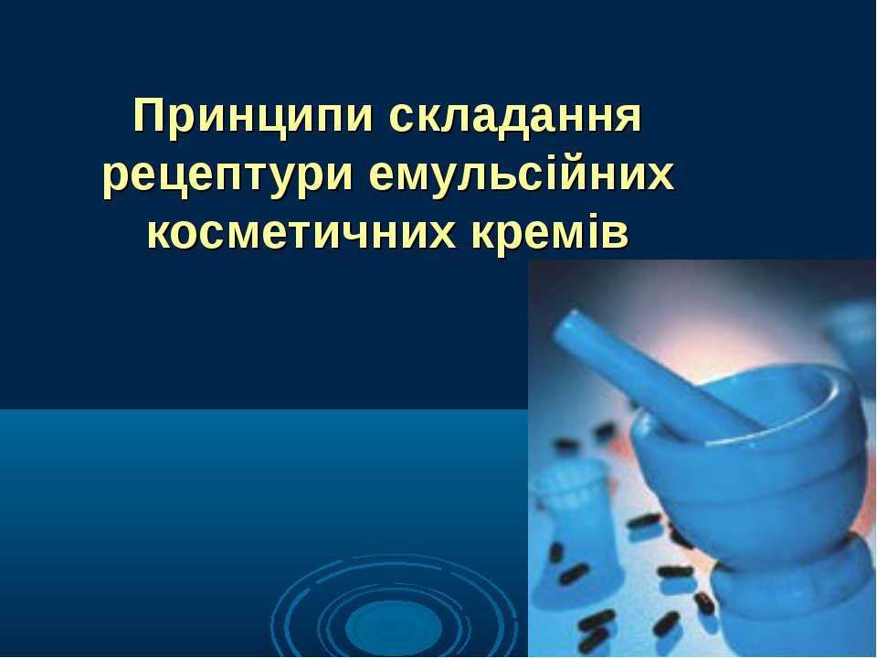 Принципи складання рецептури емульсійних косметичних кремів