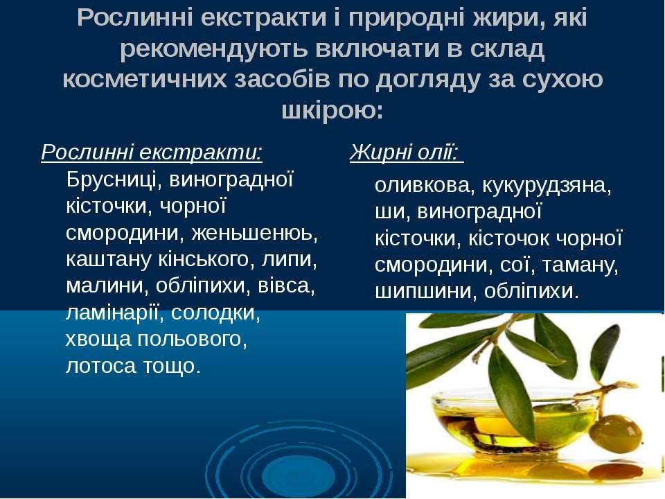 Рослинні екстракти і природні жири, які рекомендують включати в склад космети...