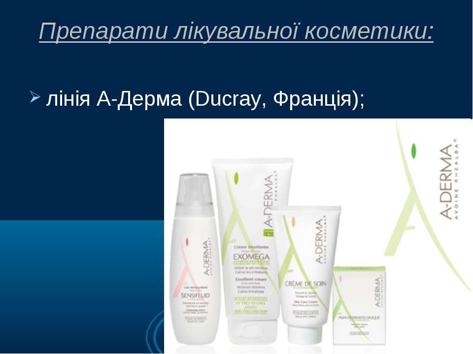 Препарати лікувальної косметики: лінія А-Дерма (Ducray, Франція);