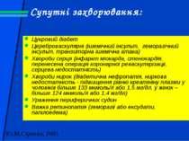 Супутні захворювання: Цукровий діабет Цереброваскулярні (ішемічний інсульт, г...