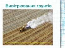 Вивітрювання грунтів http://www.supplementsandnutritionguide.com/blog/images/...