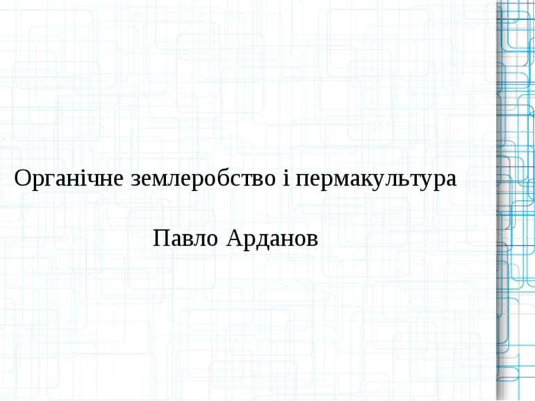 Органічне землеробство і пермакультура Павло Арданов