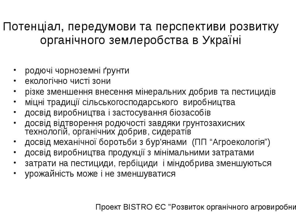 Потенціал, передумови та перспективи розвитку органічного землеробства в Укра...