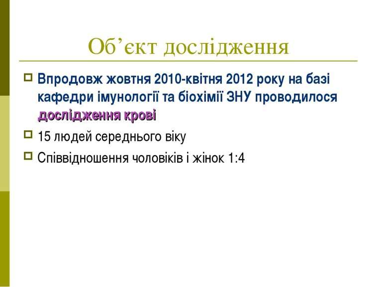 Об'єкт дослідження Впродовж жовтня 2010-квітня 2012 року на базі кафедри імун...