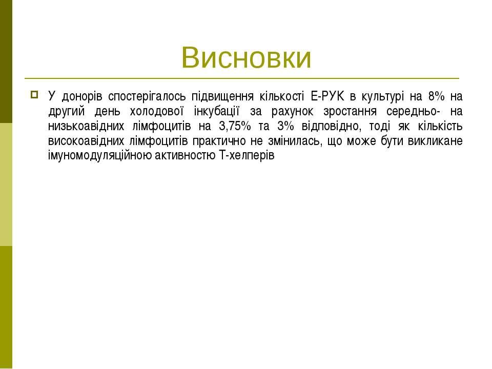 Висновки У донорів спостерігалось підвищення кількості Е-РУК в культурі на 8%...