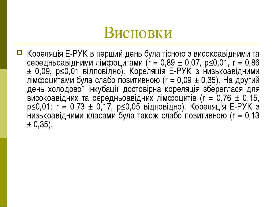 Висновки Кореляція Е-РУК в перший день була тісною з високоавідними та середн...