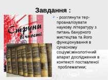 Завдання : - розглянути тер- проаналізувати наукову літературу з питань банур...