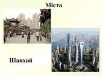 Міста Шанхай