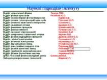 Наукові підрозділи інституту Відділ теоретичної фізики Томчук П.М. Відділ фіз...