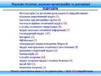 Науково-технічні, науково-організаційні та допоміжні підрозділи бухгалтерія (...