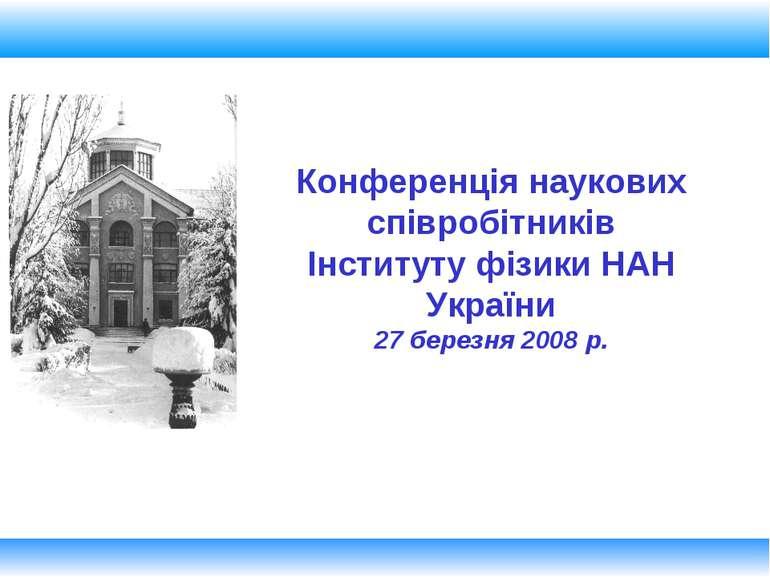 Конференція наукових співробітників Інституту фізики НАН України 27 березня 2...