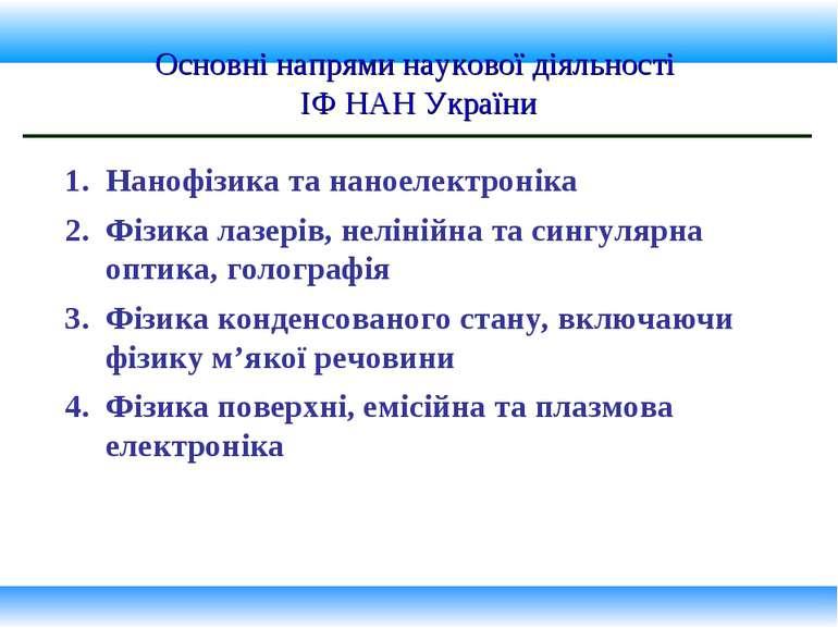 Основні напрями наукової діяльності ІФ НАН України Нанофізика та наноелектрон...