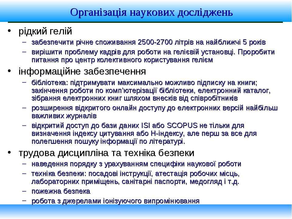 Організація наукових досліджень рідкий гелій забезпечити річне споживання 250...