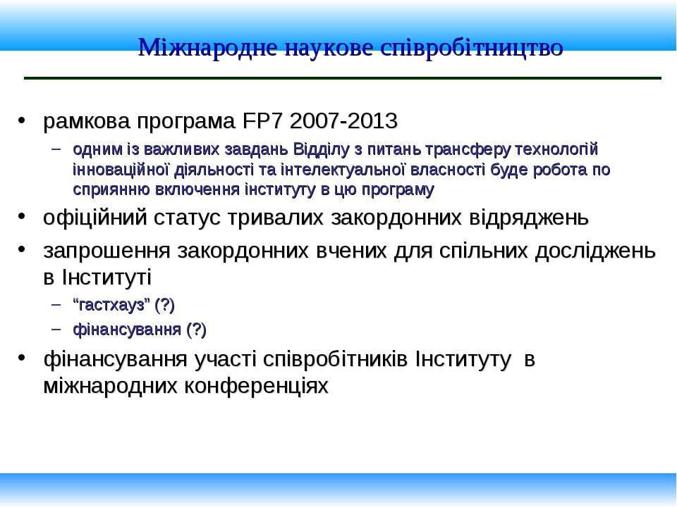 Міжнародне наукове співробітництво рамкова програма FP7 2007-2013 одним із ва...