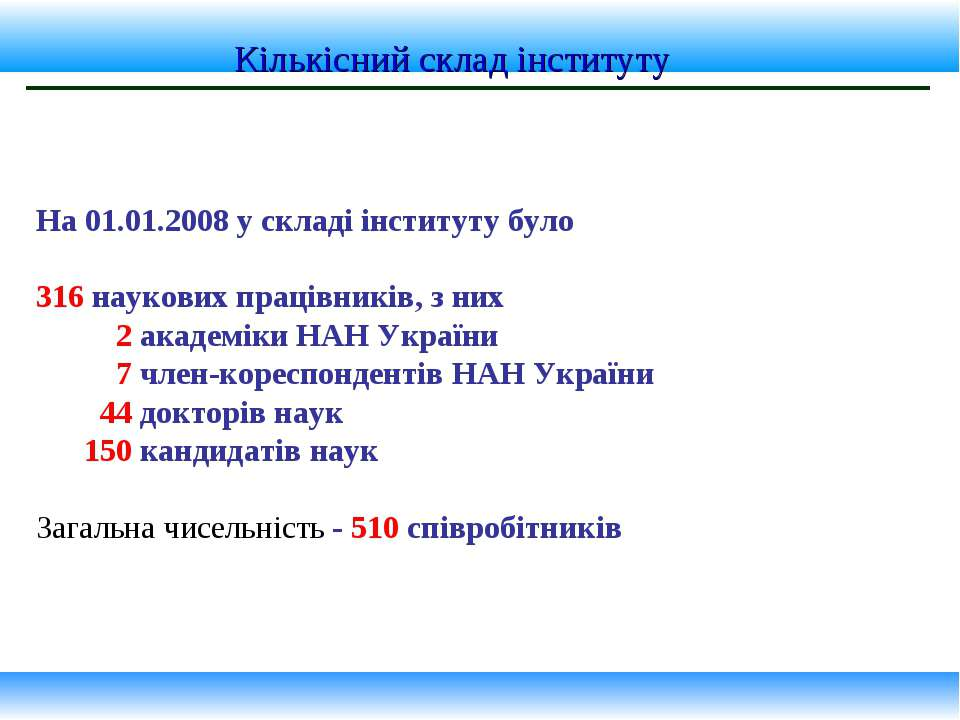 Кількісний склад інституту На 01.01.2008 у складі інституту було 316 наукових...