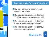 Енергетична безпека України Від кого залежить енергетична безпека України? Як...