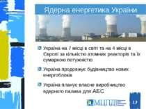 Ядерна енергетика України Україна на 7 місці в світі та на 4 місці в Європі з...