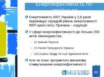 Енергоефективність по-українськи Енергоємність ВВП України у 2,6 разів переви...
