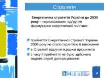 Стратегія Енергетична стратегія України до 2030 року – нереалізоване підґрунт...
