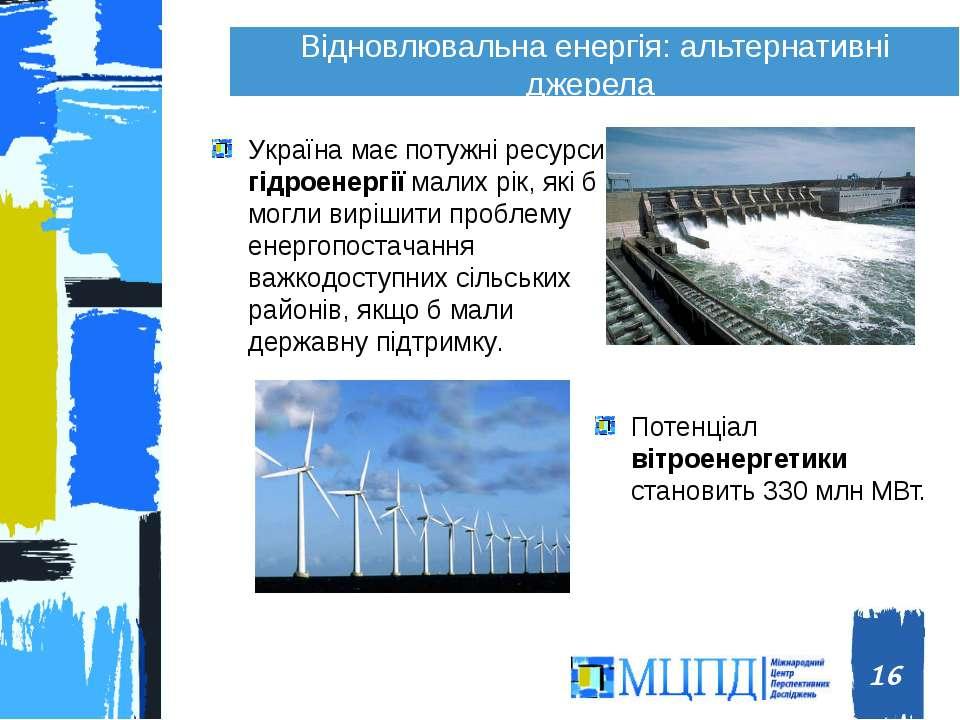 Відновлювальна енергія: альтернативні джерела Потенціал вітроенергетики стано...
