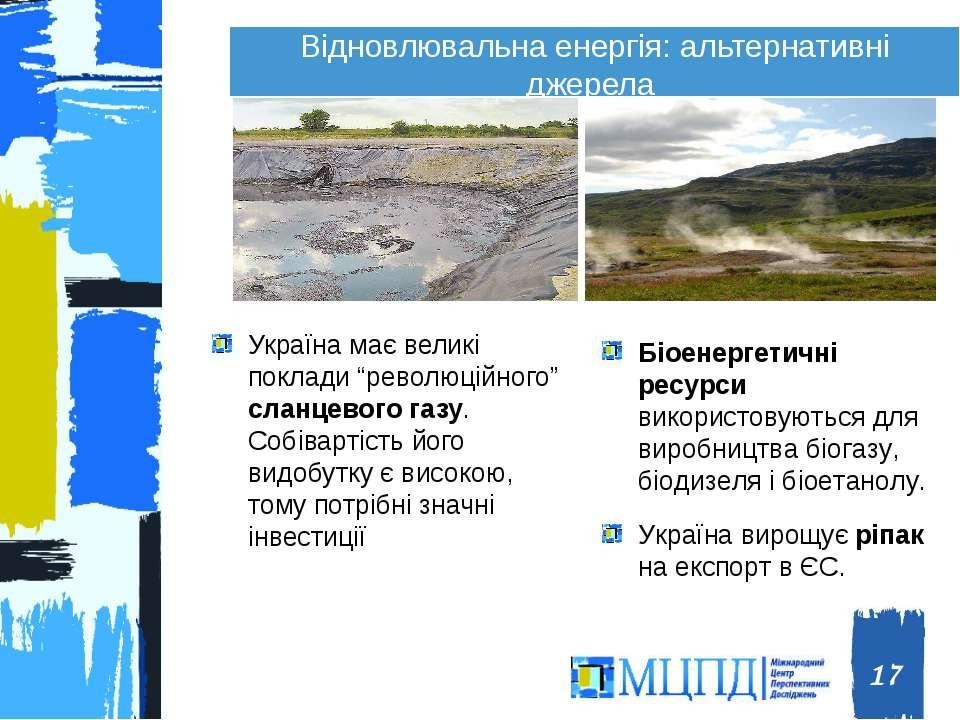 """Відновлювальна енергія: альтернативні джерела Україна має великі поклади """"рев..."""