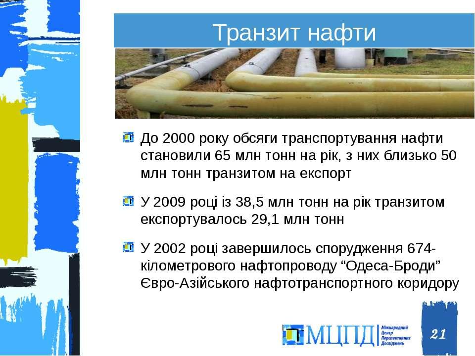 Транзит нафти До 2000 року обсяги транспортування нафти становили 65 млн тонн...
