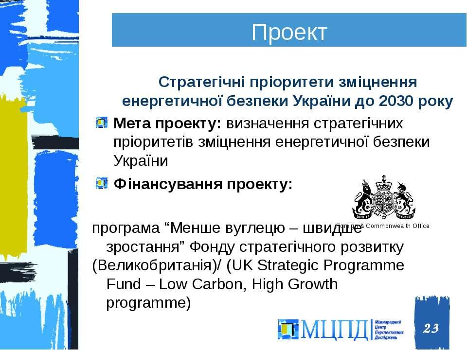 Фінансування проекту: Проект Стратегічні пріоритети зміцнення енергетичної бе...